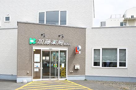 加藤薬局 緑西店