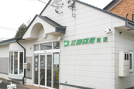 加藤薬局 南店