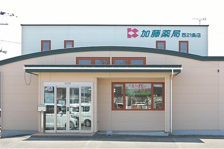 加藤薬局 西21条店