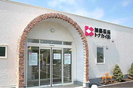加藤薬局 トナカイ店