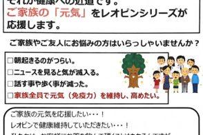 【 キョーレオピンのご紹介】