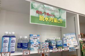 管理栄養士からの一口メモ【 冬場の水分補給 】